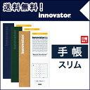 [送料無料]【innovator イノベーター】手帳<スリム