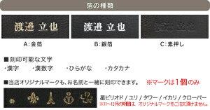 【漢字】名入れオーダー