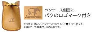 【ピアス】ペンケースのバクのロゴマーク