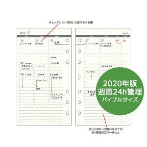 バイブル リフィル バーチカル ノックス スケジュール カレンダー ビジネス ウィークリー システム レフィル