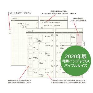 ノックス システム リフィル ビジネス ブランド バイブル カレンダー スケジュール おしゃれ レフィル デザイン