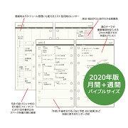 バイブル ノックス システム リフィル スケジュール ビジネス レフィル ルーズリーフ バインダー ウィークリー カレンダー シンプル