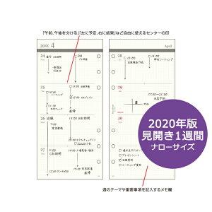 ノックス システム リフィル ビジネス ナローサイズ カレンダー スケジュール レフィル ウィークリー コンパクト