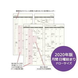 ノックス システム リフィル ビジネス ナローサイズ カレンダー スケジュール レフィル コンパクト デザイン