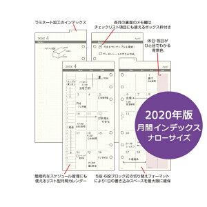 ブロック インデックス リフィル ナローサイズ ノックス スケジュール ビジネス カレンダー システム レフィル コンパクト