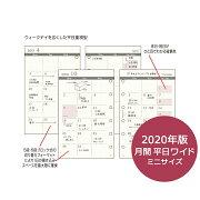 ミニサイズ ノックス システム リフィル スケジュール ビジネス レフィル ルーズリーフ バインダー カレンダー ブロック シンプル