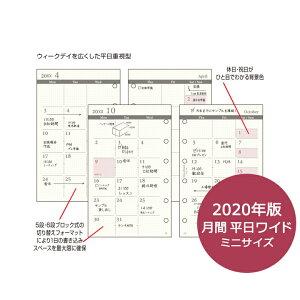 ノックス システム リフィル カレンダー おしゃれ ビジネス レフィル スケジュール デザイン