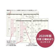 ノックス システム リフィル カレンダー おしゃれ ビジネス レフィル スケジュール ポケット バインダー ブロック ルーズリーフ