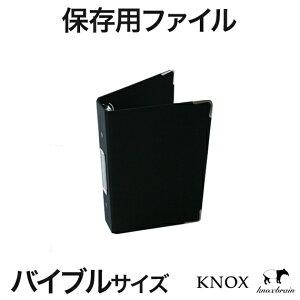 【KNOXリフィルバイブル】ファイリングバインダー黒