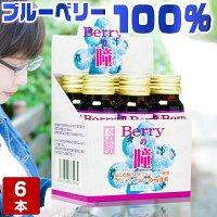 【工場から直送】Berryの瞳50ml×6本入りブルーベリードリンクジュース100%アントシアニンポリフェノール目眼濃厚凝縮国産無添加無着色送料無料眼精疲労かすみ目すっぱい砂糖未使用美肌健康