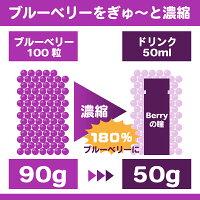 Berryの瞳50ml×6本入り送料無料ブルーベリードリンクジュースアントシアニンサプリメントサプリジャムピューレ濃厚凝縮無添加無着色