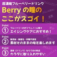 Berryの瞳50ml×6本入りブルーベリードリンクジュース100%アントシアニンポリフェノール目眼濃厚凝縮国産無添加無着色送料無料眼精疲労かすみ目すっぱい砂糖未使用美肌健康