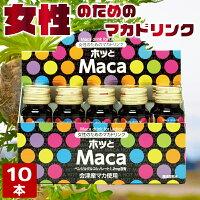 ホッとMaca・貴重な国産マカを利用した女性のためのドリンクです