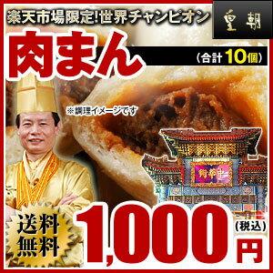 スーパーSALE【送料無料】肉まんポッキリ1,000円