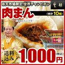お買い物マラソン超目玉企画【送料込】肉まんポッキリ1,000円