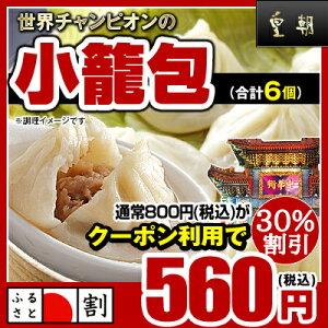 【小籠包-6個入】世界チャンピオンの小籠包【神奈川県_物産展】