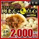 【横浜中華街の皇朝】肉まん10個+選べる点心10個(肉まん/あんまん/チャーシューまん)2…