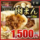 【肉まん-15個入】『皇朝』一番人気☆ぎゅっと詰まった肉の旨味! 世界チャンピオンの肉まん