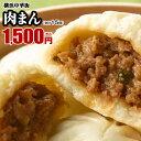 【肉まん-15個入】 横浜中華街 にくまん 人気 売れ筋 おやつ 点心 中華 そうざい お惣