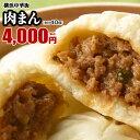 【肉まん-10個入×4箱】『皇朝』一番人気☆ぎゅっと詰まった肉の旨味!世界チャンピオンの肉まん