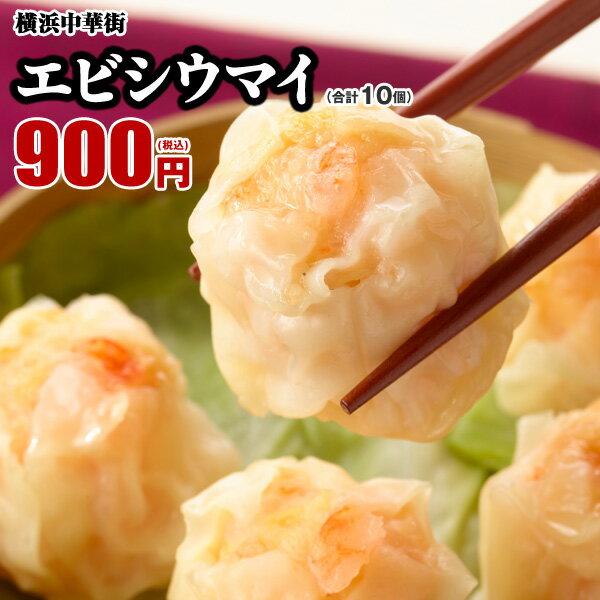 【焼売-10個入】プリッと弾けるこの食感!一度食べたらやみつき決定★ エビシウマイ