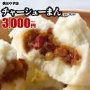 【チャーシューまん-10個入×3箱】じっくり煮込んだチャーシュー☆ ふかふかの皮 叉焼(チャーシュー)まん お取り寄せ
