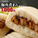 『皇朝』ふわっ!とろっ!世界チャンピオンの豚角煮まん3個入
