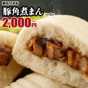 『皇朝』ふわっ!とろっ!世界チャンピオンの豚角煮まん6個入(3個入×2箱)