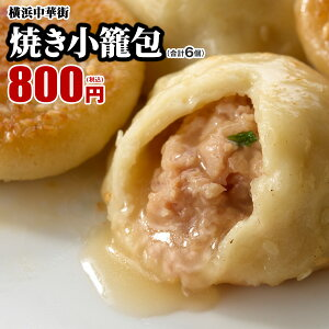 皇朝 世界チャンピオンの焼き小籠包 6個 お取り寄せ 食品 グルメ 冷凍 中華惣菜 中華点心 横浜中華街