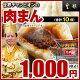 肉まん【10個入】『皇朝』一番人気☆醤油ベースの一口サイズが人気!ぎゅっと詰まった肉の旨味…