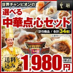 <通販限定商品>楽天ランキング独占!1億個売れた肉まん、2800万個売れた餃子、2300万個売れた...