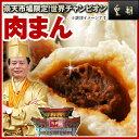 肉まん【10個入】『皇朝』一番人気☆醤油ベースの一口サイズが人気!ぎゅっと詰まった肉の旨味! …