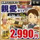 父の日ギフト 【送料無料】親愛(しんあい)セット 全7種42...