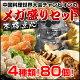 4種類の味が楽しめる計80個のボリューム!中国料理世界チャンピ...