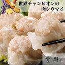 横浜中華街 世界チャンピオンの皇朝 肉シウマイ 20個入