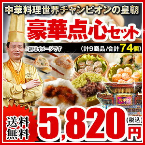 人気点心がテンコ盛り!横浜中華街の豪華点心セット