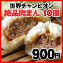 世界チャンピオンの絶品肉まん10個入り(肉まん×10個)!【中華まん】