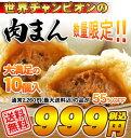1分で600個販売!通常価格 2,260円 世界チャンピオンの肉まん10個が55%OFFの1,000円ポッキリ2...