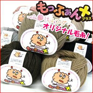 【当店オリジナル毛糸!!】もっふぁんプラス