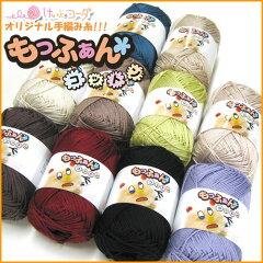 【けいとのコーダオリジナル手編み糸】もっふぁんコットン