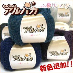 【けいとのコーダオリジナル手編み糸!!】【けいとのコーダオリジナル手編み糸!!】もっふぁんア...