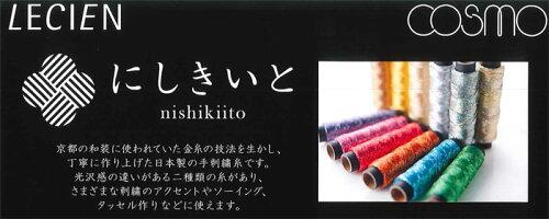 コスモルシアンにしきいと【刺繍糸】