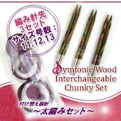 ニットプロ シンフォニー・ウッド 付け替え輪針太編みセット 70452