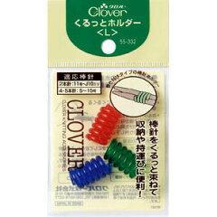 【新商品】巻き付けタイプの便利な棒針ホルダーが新登場!クロバー くるっとホルダー<L>