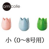チューリップamicolle(アミコレ)編み針キャップ(小)