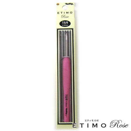 チューリップ ETIMO ROSE (エティモ ロゼ)単品 グリップ付きかぎ針 7.5/0号(4.5mm)