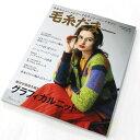(日本ヴォーグ社)毛糸だま 2020年冬号 No188