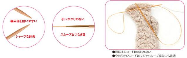 チューリップ輪針ニーナニッティングニードルズ80cm6~13号