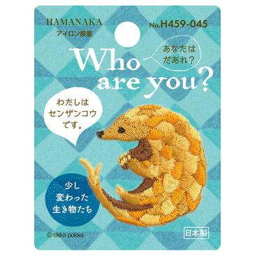ハマナカ Who are you? ワッペン センザンコウ 1袋入り