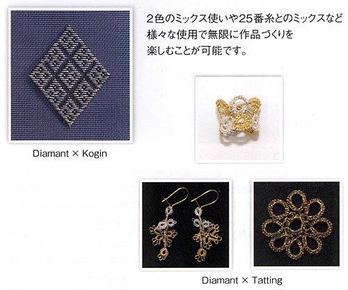 DMC刺繍糸ディアマント